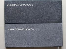 芝麻黑石材PC砖